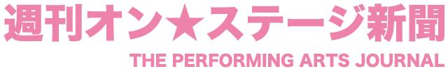 週刊オン★ステージ新聞